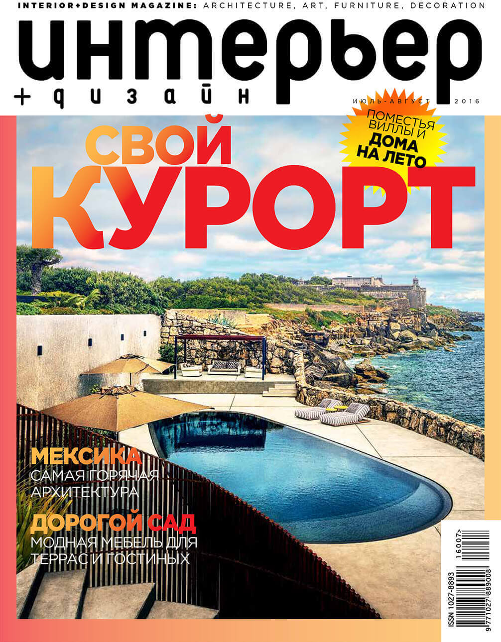 Interior+Design Magazine Rusia