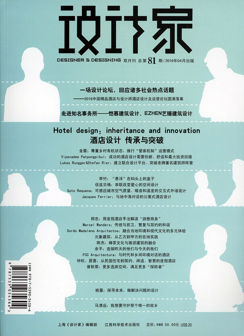Designer & Designing China